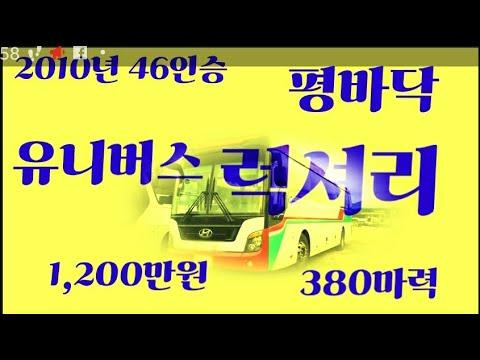 현대 유니버스 럭셔리