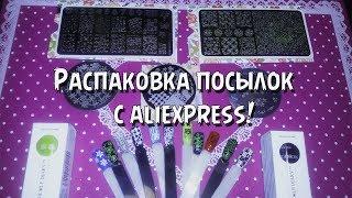 Распаковка посылок с Алиэкспресс! Все для ногтей! Тестирование!