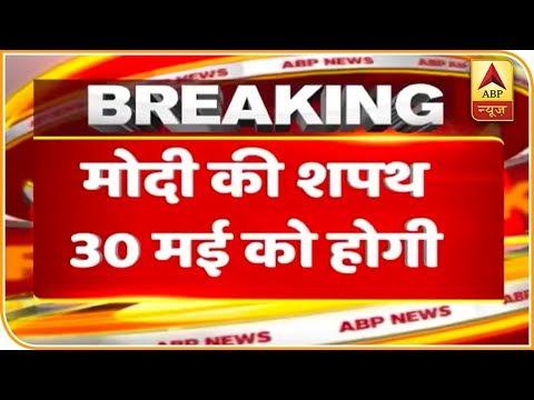 30 मई को शाम 7 बजे प्रधानमंत्री पद की शपथ लेंगे नरेंद्र मोदी, राष्ट्रपति भवन ने ट्विटर पर दी जानकारी