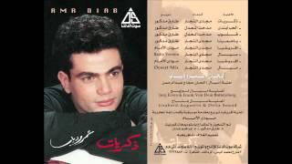 تحميل اغاني مجانا Amr Diab - E7ob Ebtada / عمرو دياب - الحب ابتدى