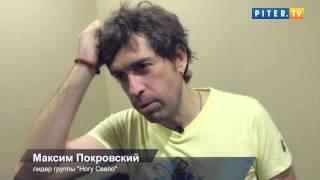 """Покровский из """"Ногу свело"""" рассказал правду о заняти..."""