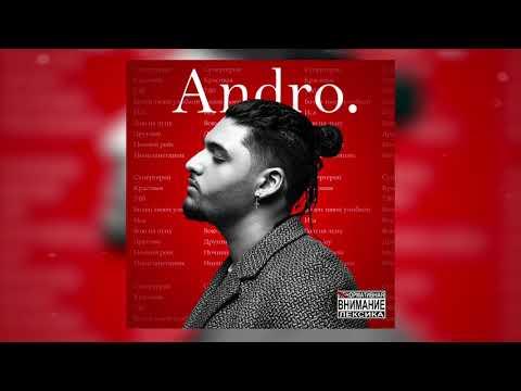 Andro - Болен твоей улыбкой