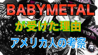 BABYMETAL現象を解説 MetalSucksのポッドキャスト(2014年8月25日)より