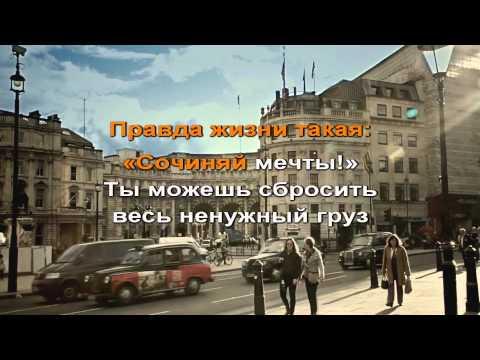 Я уеду жить в Лондон  караоке