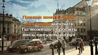 Смотреть онлайн Караоке Григорий Лепс и Тимати – Лондон
