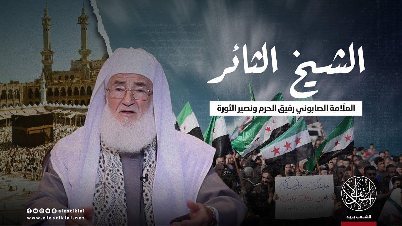 الشيخ الثائر.. العلامة الصابوني رفيق الحرم ونصير الثورة (فيديو)