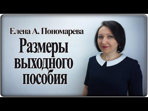 Размеры выходного пособия - Елена А. Пономарева