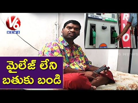 Bithiri Sathi Satirical Conversation With Savitri Over Petrol Prices Hike