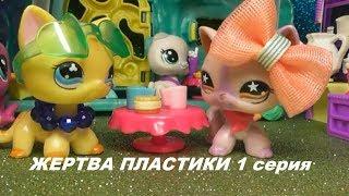 LPS: ЖЕРТВА ПЛАСТИКИ 1 серия