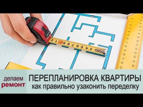 Перепланировка квартиры – как узаконить перепланировку согласование