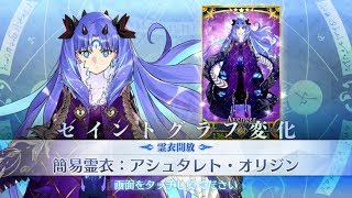 Space Ishtar  - (Fate/Grand Order) - 【FGO】Costume showcase: Space Ishtar「Astarte Origin」 【Fate/Grand Order】
