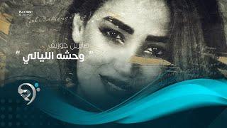 صابرين جوزيف - وحشه الليالي ( اوديو حصري 2019 )