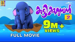 കുട്ടിക്കുറുമ്പൻ | Kuttikurumban Vol 2  | Animation Full Movie | Sargam Kids