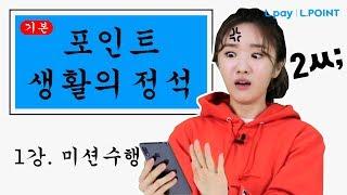 포인트생활의 정석 1강 미션수행