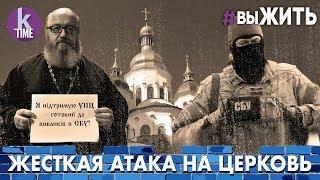 """""""Объединительный собор"""" из-под палки: методы Порошенко - #57 ВыЖИТЬ"""