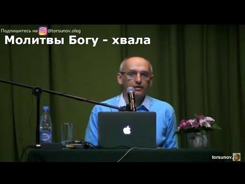 О.Г.  Торсунов  Молитвы Богу - хвала