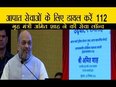 चंडीगढ : आपात सेवाओं के लिए डायल करें 112, गृह मंत्री अमित शाह ने की सेवा लॉन्च