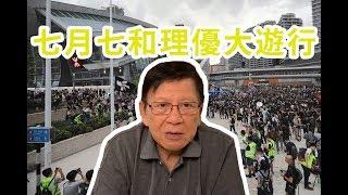 7月7西九大遊行 台灣選舉奇趣現象〈蕭若元:週末閒話〉07-07-2019