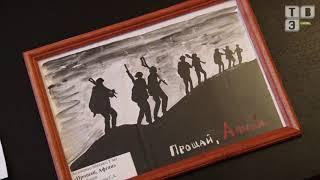 "ТВЭл - «Место подвига - Афганистан"". (15.02.19)"