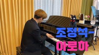 조정석 - 아로하 - Grand Piano Live Cover by W Piano