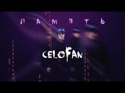CeloFan - Память