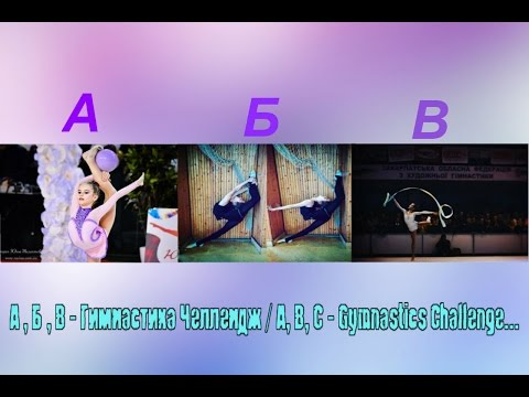 А , Б , В - Гимнастика Челлендж / A, B, C - Gymnastics Challenge...