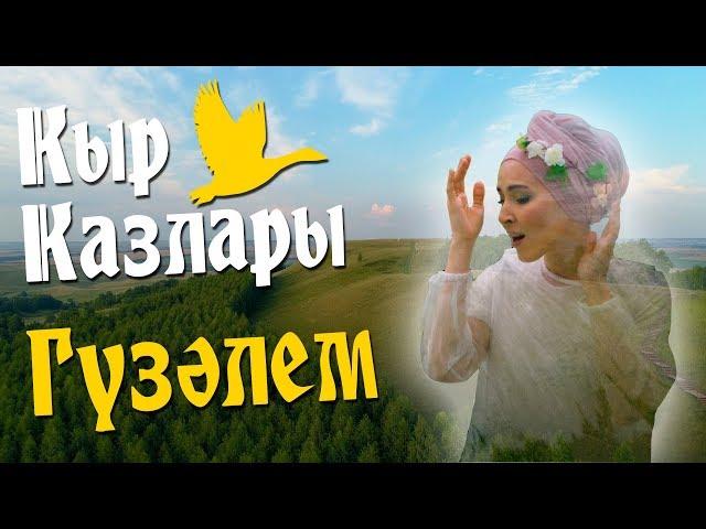 ГҮзӘлем Миннеханова — Кыр казлары — клип