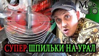 Супер шпильки для мотоцикла Урал! (ЭКСПЕРИМЕНТ)