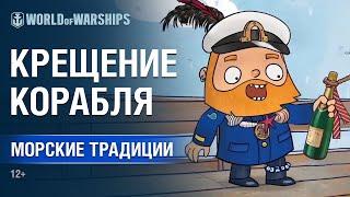 Морские традиции. Эпизод 1. Крещение корабля