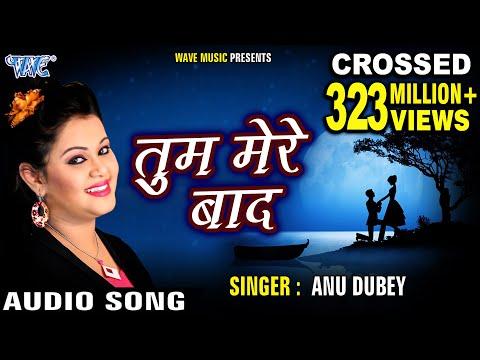 सबसे दर्द भरा गीत 2017 - Anu Dubey - तुम मेरे बाद - Tum Mere Bad - Pyar Mohabbat - Hindi Sad Songs