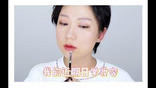 【蕊姐彩妆课】近期日常妆容+爱用品