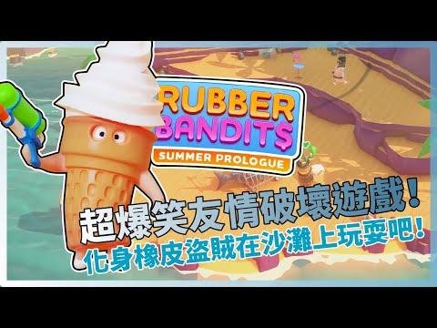 『SpiraL』超爆笑友情破壞遊戲!化身橡皮盜賊在沙灘上玩耍吧!RUBBER BANDITS:SUMMER PROLOGUE