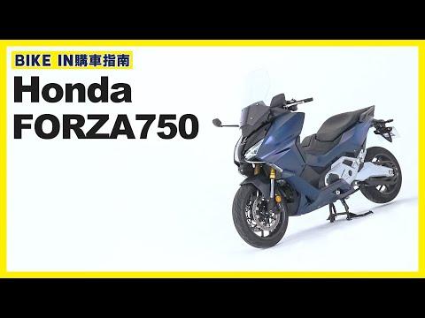 [購車指南] Honda FORZA750