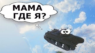 World of Tanks Приколы - СМЕШНЫЕ моменты из  Мира Танков #35
