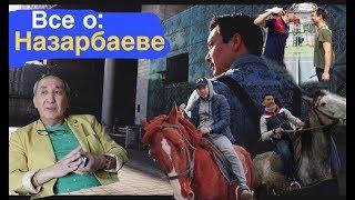 Мутурганов о Назарбаеве/Казахские ковбои/Большой теннис