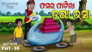 Danga Bhasa Fasar Fatila I Sukuta Comedy Part - 38 I Panchuka Purnima I Odia Comedy I Funny Video