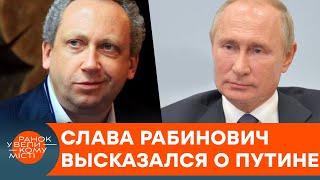 Слава Рабинович рассказал, зачем Путин признал паспорта ЛНР и ДНР
