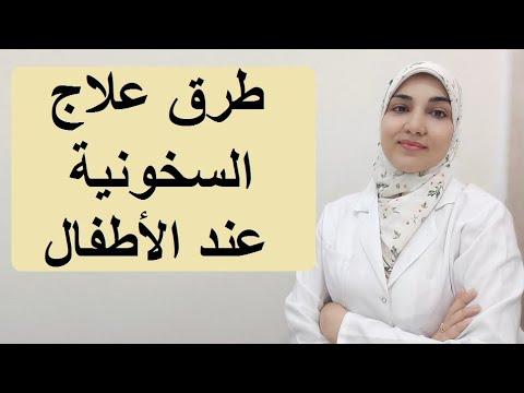 تعانق عصر النهضة إطلاقا علاج السخونة عند الاطفال بالادوية Dsvdedommel Com