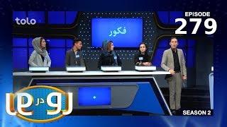 Ro Dar Ro - Season 2 - Episode 279