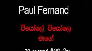 Paul Fernando Viyole Mage (පෝල් ප්රනාන්දු- වියෝලෙ මාගේ)