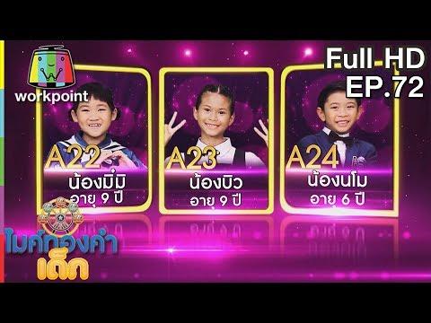 ไมค์ทองคำเด็ก 3 (รายการเก่า) | EP.72 | Semi-final | 11 พ.ย. 61 Full HD
