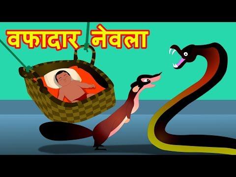 Wafadar Nevla Hindi kahaniya for kids
