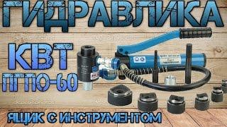 Гидравлический помповый пресс для пробивки отверстий КВТ ПГПО-60