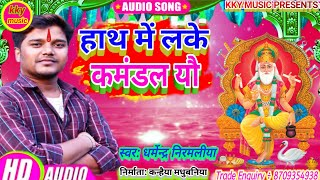 Dharmendra nirmaliya ka Vishwakarma puja song 2020 ka//हाथ में लके कमंडल यौ//Vishwakarma puja song - Download this Video in MP3, M4A, WEBM, MP4, 3GP