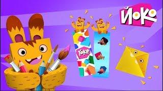 Закладки для книг - Сделай Сам! - Поделки от Йоко - Развивающее видео для детей