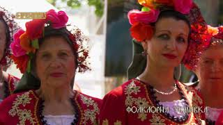 Палитрата от участници на Фолклорна магия Банско 2018 - част 2 / Фолклорна усмивка