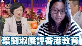 葉劉淑儀評香港教育+為什麼香港人會仇視自己人?|陳怡 ChanYee