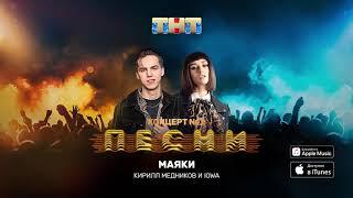 Кирилл Медников и IOWA - Маяки