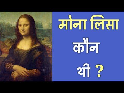 सामने आया 'मोना लिसा' का रहस्य   The Mona Lisa Mystery Solved   PhiloSophic