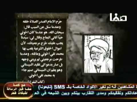 برمجة التشيع الأرشيف السري لعلماء الفكر الدخيل 9/10